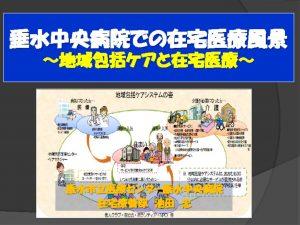 垂水中央病院での在宅医療現況2ホームページのサムネイル