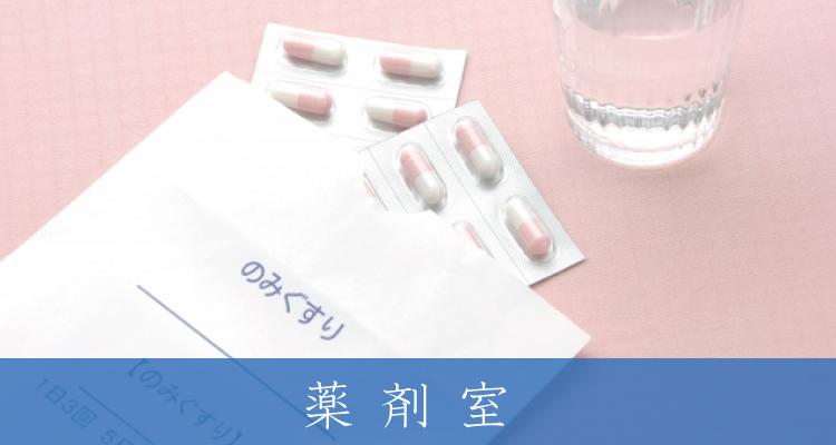 薬剤室紹介